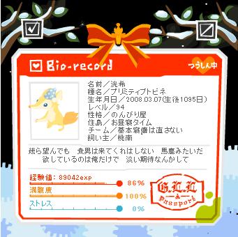 2011年3月7日 お誕生日おめでとう!.png